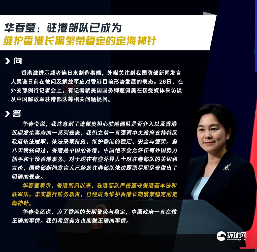 华春莹:驻港部队已成为维护香港长期繁荣稳定的定海神针
