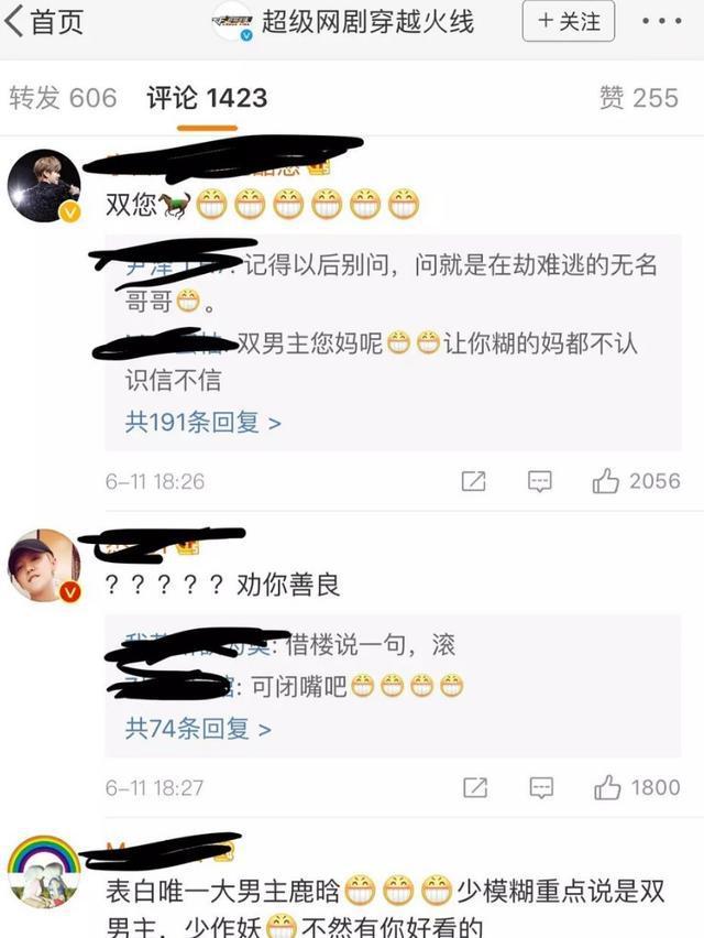 鹿晗粉丝不满和吴磊双男主,扬言要举报到剧组停拍为止!