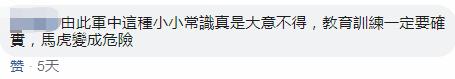 """""""参谋总长""""演习中穿反防弹衣 台军:这事怨小兵"""