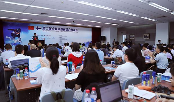 第二届中芬冰雪运动合作论坛在北京举行