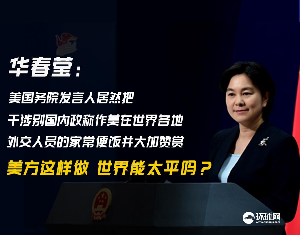 华春莹:美发言人居然把干涉别国内政称作家常便饭还大加赞赏,世界能太平吗?